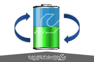 سرعت شارژ باتری را چگونه افززایش دهیم