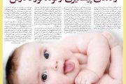 راه های پیشگیری از به دنیا آوردن نوزادی نارس