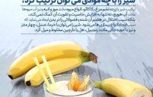 از ترکیب کردن شیر با موز ، تخم مرغ یا کاکائو پرهیز کنید.