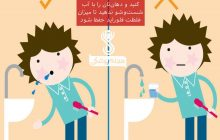 (زنگ سلامت)     بعد از مسواک دهان را آبکشی نکنید !