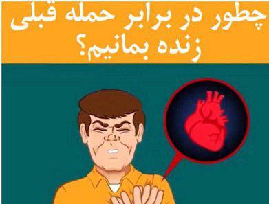 چطور در برابر حمله قلبی زنده بمانیم ؟